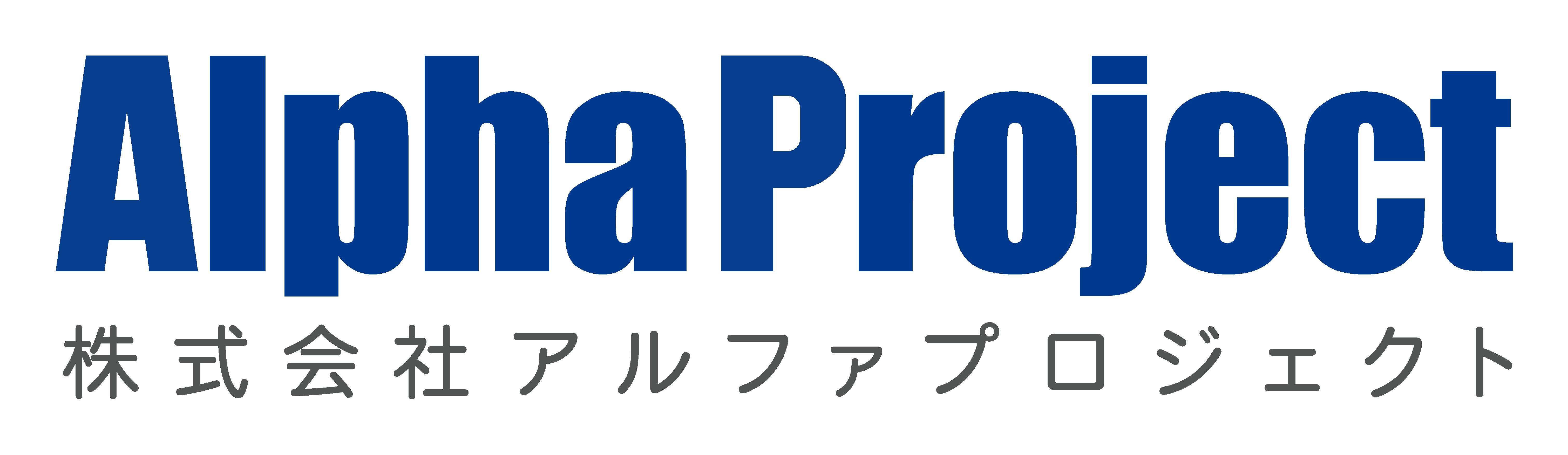 株式会社アルファプロジェクト